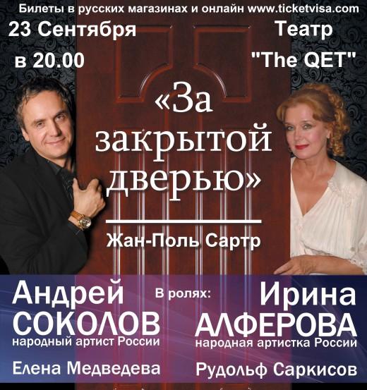 Ирина Алфёрова и Андрей Соколов в спектакле За Закрытой Дверью - афиша представления в Торонто