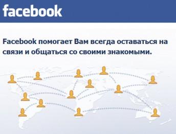 использование Facebook социальных сетей на рабочем месте