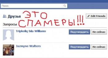 Facebook  спам друзья штраф